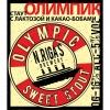 Олимпик Стаут (Olympic Stout)