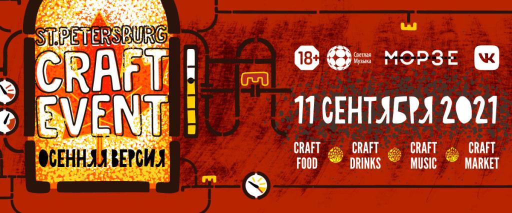 Осенний Craft Event 2021 года