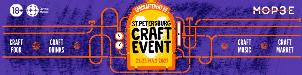 Фестиваль крафтовой культуры Saint-Petersburg Craft Event 22 и 23 мая 2021 года