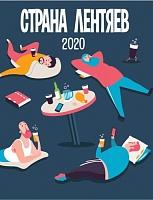 Страна Лентяев 2020 [BA Bourbon]