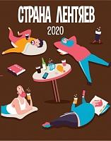 Страна Лентяев 2020 [BA Whiskey]