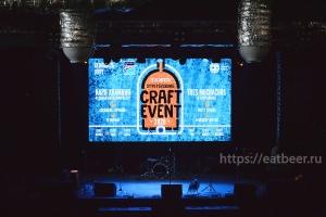 Craft Event 2020, фотография №44