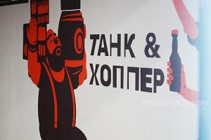 Танк и Хоппер на Комендане, фотография №21