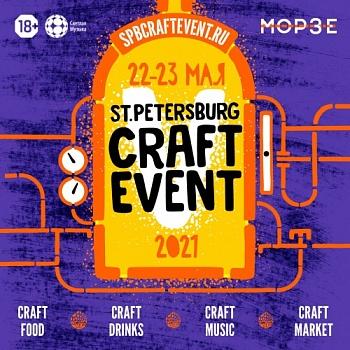 Фестиваль крафтовой культуры Saint-Petersburg Craft Event