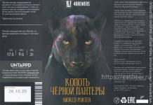 Этикетка пива Копоть Черной Пантеры от пивоварни 4BREWERS. Изображение №1 (фото: Андрей Атаевв)
