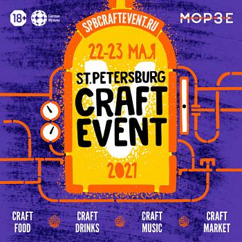 Craft Event 2021