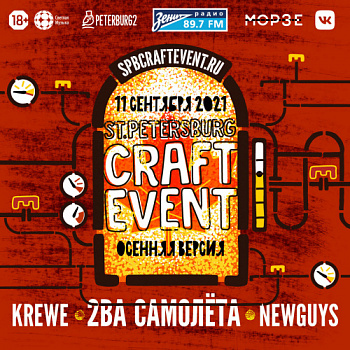 Craft Event 2021. Осенняя версия