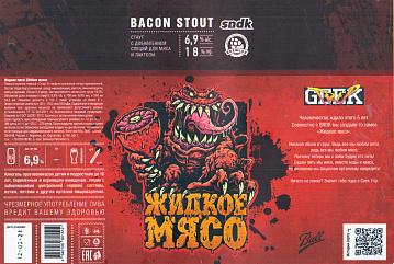 Этикетка пива Жидкое мясо / Zhidkoe myaso от пивоварни Brewlok Craft & Classic Brewery